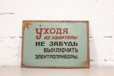 Polish Metal Sign. If you like this check out our shop http://industrialthings.com/
