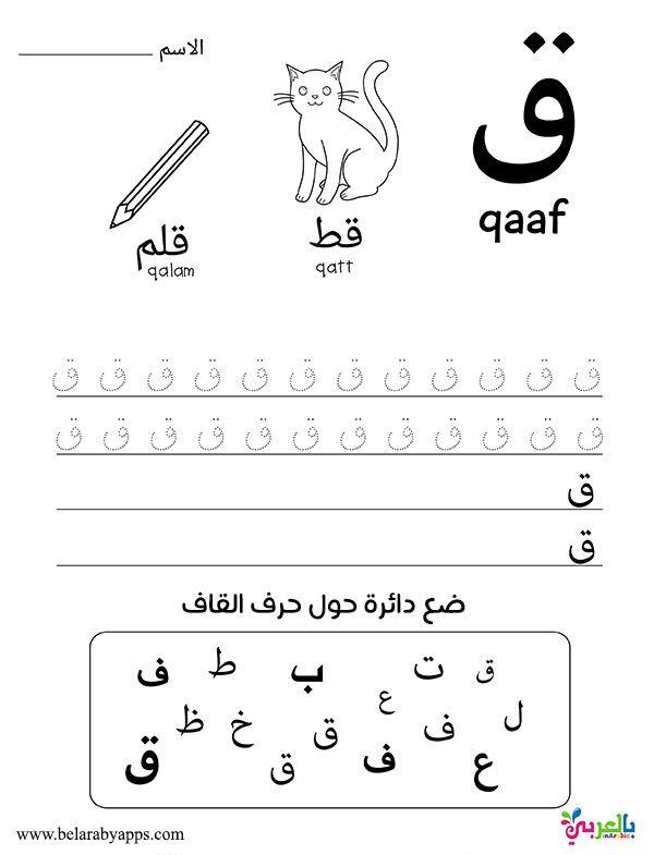 Learn Arabic Alphabet Letters Free Printable Worksheets بالعربي نتعلم Learn Arabic Alphabet Arabic Alphabet Letters Arabic Alphabet