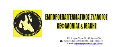 vlahata samis  ΚΕΦΑΛΟΝΙΑ: Ευχαριστίες από τον Εμποροεπαγγελματικό Σύλλογο Κε...