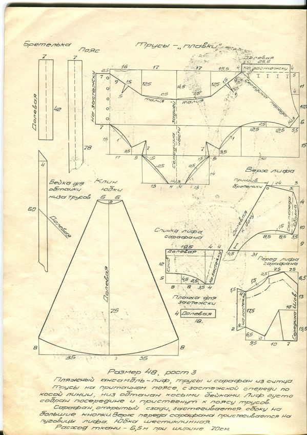 1950s swimsuit and dress pattern draft