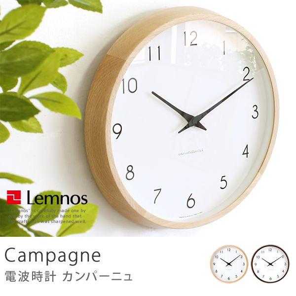 仏語で田舎を意味するカンパーニュは、美しいブナ材とゆるやかにカーブを描く針が、印象的な電波時計です。