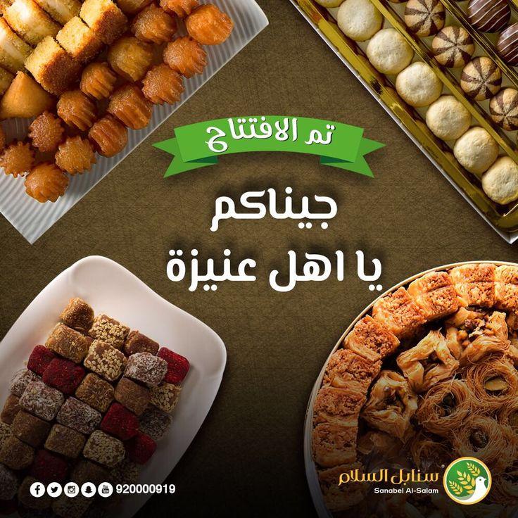 خصم 15 على حلويات سنابل السلام في عنيزة ليوم الاربعاء 2 5 2018 عروض اليوم Food Breakfast Cereal