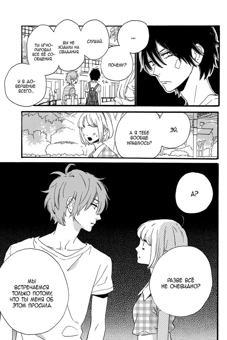 Чтение манги Одинокая планета из квартала Цубаки 3 - 18 - самые свежие переводы. Read manga online! - ReadManga.me