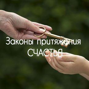 Экология жизни. Психология: Принято считать, что счастливым нужно родиться, точно так же, как красивым или богатым. Мол, это написано на роду и дано не каждому.
