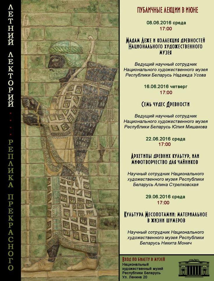 Летом в художественном будут читать лекции про древнее искусство - citydog.by | журнал о Минске