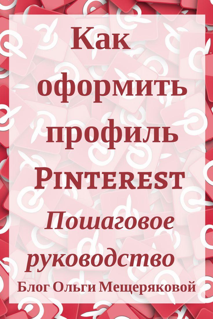 Инструкция для новичков: как оформить профиль Pinterest #pinteresttips #pinterestmarketing #pinterestнарусском
