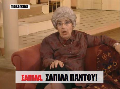 Σαπίλα! Σαπίλα ΠΑΝΤΟΥ!  Μπουμπουλίνα - Dolce vita