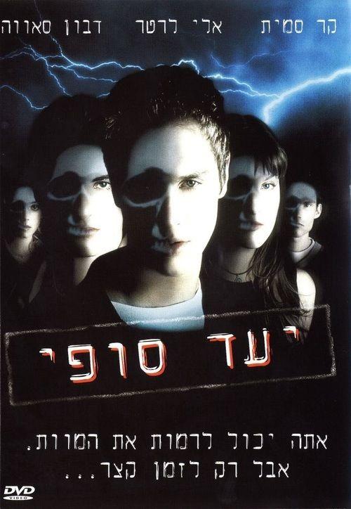 Watch->> Final Destination 2000 Full - Movie Online