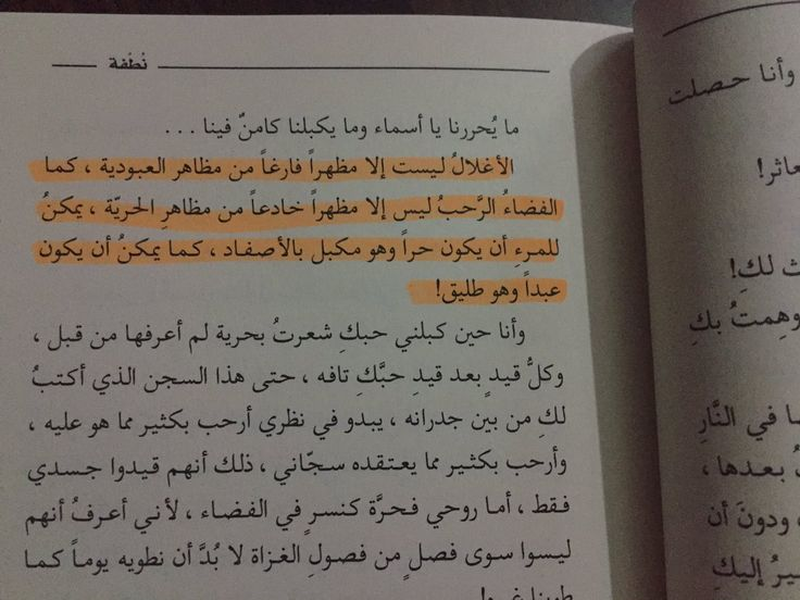 Image intégréeيمكن للمرء أن يكون حراً وهو مكبل بالأصفاد كما يمكن أن يكون عبداً وهو طليق ! . #رواية_نُطفة https://t.co/ksGE6hP4Go