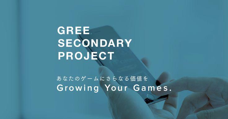 自社プロダクトの運用・GREEプラットフォーム事業の経験を活かしたソーシャルゲームの買取・運営代行をはじめ、グリーだからできるソリューション提案によって、ゲーム資産が持つ価値を最大化します。