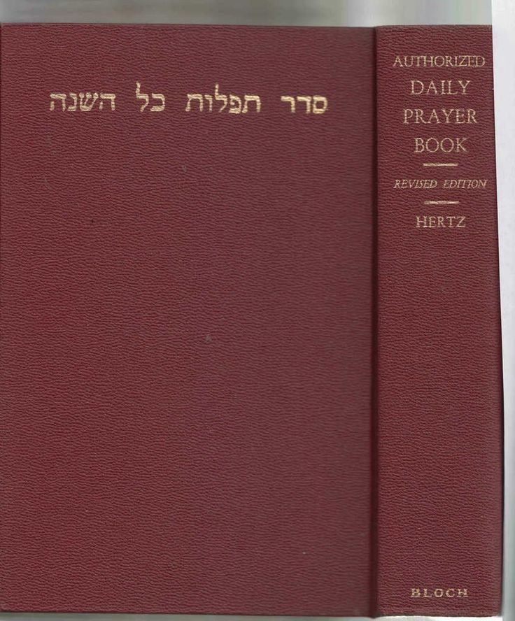 The Authorised Daily Prayer Book Revised Edition Hebrew Text, English Translation with Commentary and Notes