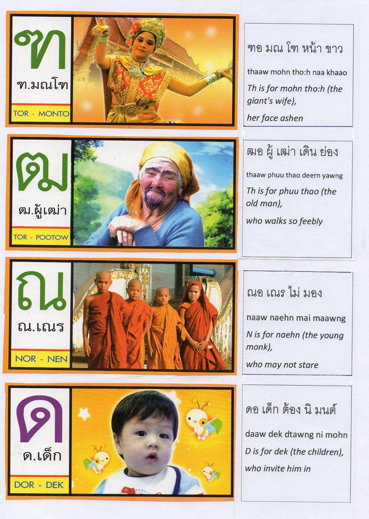 Thai Alphabet Song Lyrics Page5