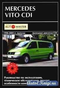 Mercedes Vito CDI 1998-2004 г. Руководство по эксплуатации, ремонту и ТО