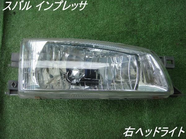【楽天市場】【中古】スバル インプレッサ 右ヘッドライト:リサイクルパーツ福岡