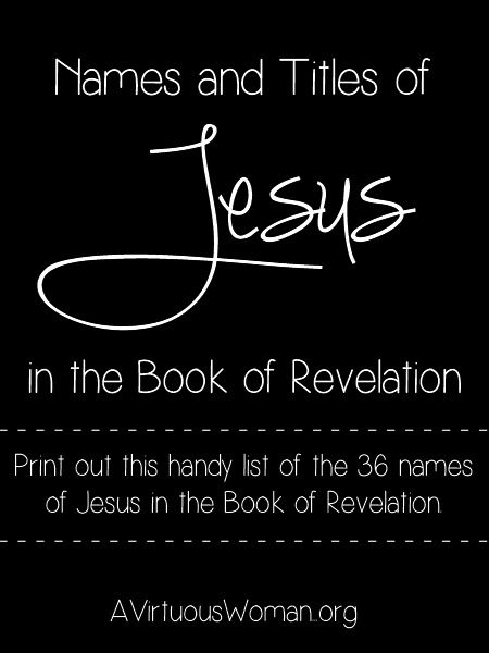 Names of Jesus in the book of Revelation