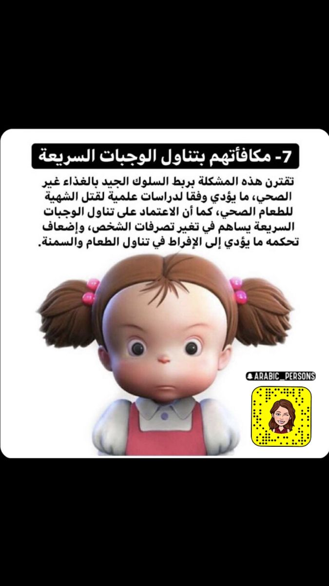 Pin By نجاة On معلومات مفيده Person