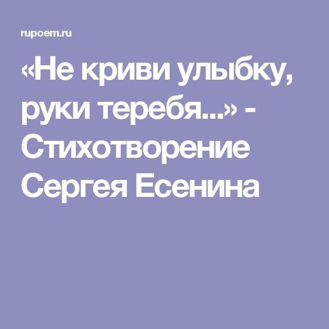 «Не криви улыбку, руки теребя...» - Стихотворение Сергея Есенина