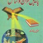 Bible Quran Aur Science By Dr. Maurice Bucaille