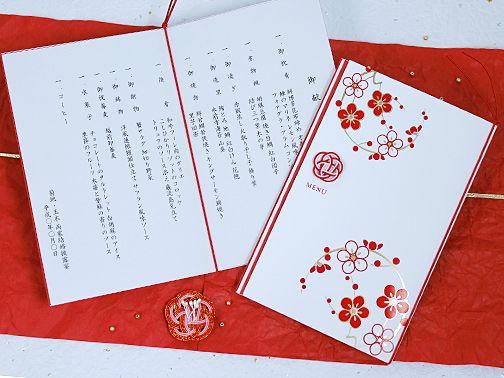 朱玉(しゅぎょく)メニュー表 |和風・和婚がテーマ |結婚式アイテム専門店シェリーマリエ