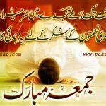 Jumma Mubarak Hadees In Urdu-7