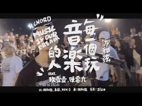 謝和弦 R-chord – 每一個玩音樂的人 Music is our dream Feat.玖壹壹、陳零九  (華納 Official 高畫質...