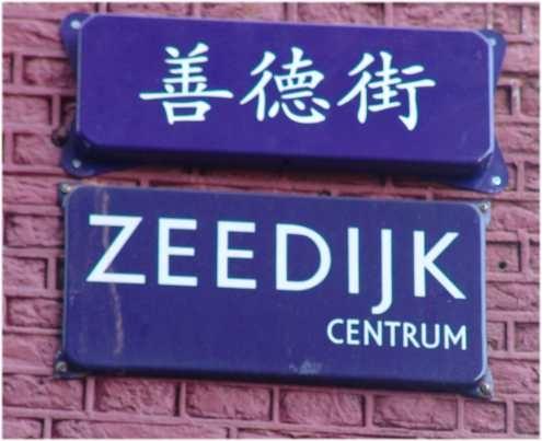 Een van de oudste straatjes van Amsterdam: Zeedijk (het hart van Chinatown). Gevuld met chinese, vietnamese, thaise en japanse restaurants en toko's. Aanraders: New King, Nam Kee en Geisha.