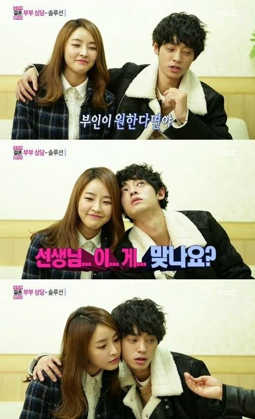 Jung Joon Young and Jung Yoo Mi seek couples counseling on 'We Got Married' | http://www.allkpop.com/article/2014/01/jung-joon-young-and-jung-yoo-mi-seek-couples-counseling-on-we-got-married