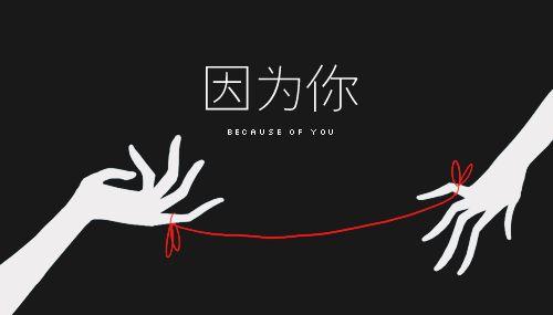 Leyenda Japonesa: El Hilo Rojo del Destino | PsicoWay Zaragoza