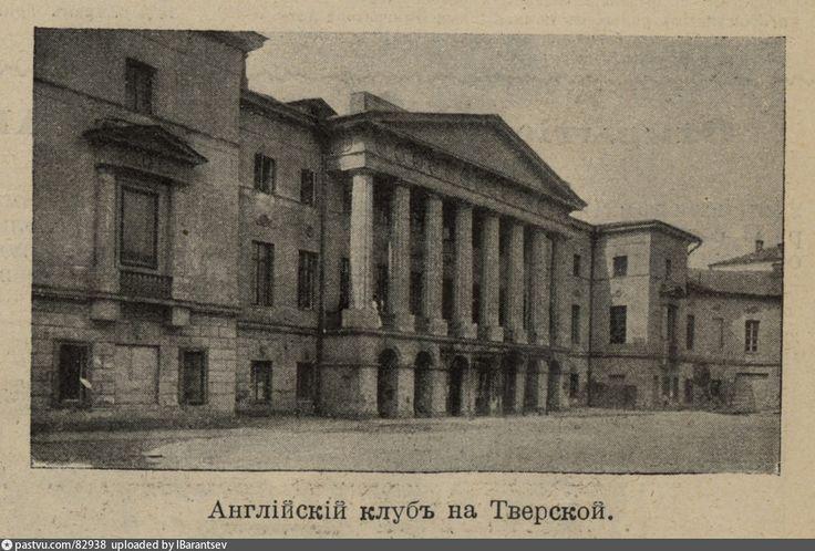 Москва Тверская 21 | Москва, Старые фото, История