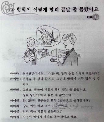 KL3 U01 I didn't know that the vacation ends so soon  는 줄 몰랐다, N를 빼다, 사정이 있다 grammar - Korean Listening   Study Korean Online 4 FREE