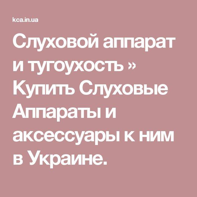 Слуховой аппарат и тугоухость » Купить Слуховые Аппараты и аксессуары к ним в Украине.