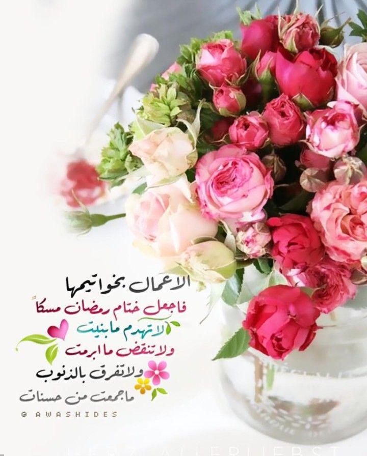 Pin By Rose On رمضان Ramadan Ramadan Beautiful Roses Rose