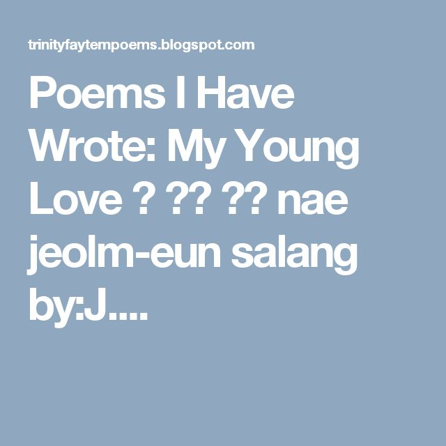 Poems I Have Wrote: My Young Love 내 젊은 사랑  nae jeolm-eun salang  by:J....