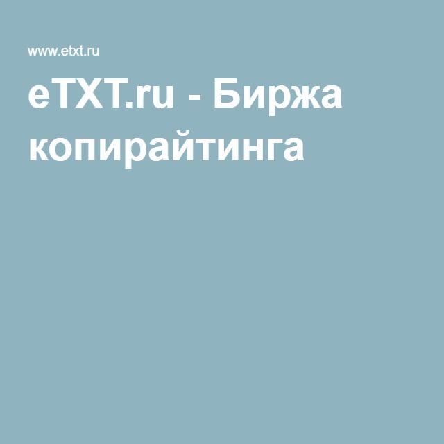 eTXT.ru - Биржа копирайтинга