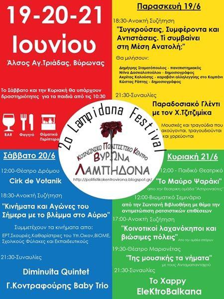 2o Φεστιβάλ Κοινωνικού Πολιτιστικού Κέντρου Βύρωνα - Λαμπηδόνα