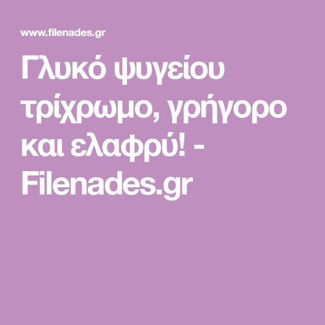 Γλυκό ψυγείου τρίχρωμο, γρήγορο και ελαφρύ! - Filenades.gr