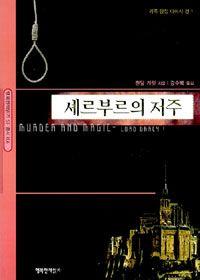 [셰르부르의 저주] 랜달 개릿 지음   강수백 옮김   행복한책읽기   2003-08-01   원제 Murder and Magic - Lord Darcy 1   귀족 탐정 다아시 경 1 l 행복한책읽기 SF 총서 6