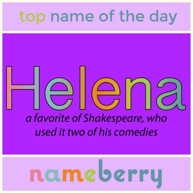 There's only one letter separating Helena and Helen, but ...