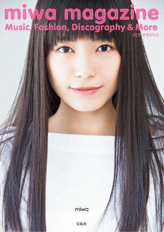miwaにとって初となるフォトスタイルブック『miwa magazine』(宝島社)が発売 ▼2Jun2015JOSHI+|miwa、初のスタイルブック発売 歌詞ノートも公開 http://joshiplus.jp/trend/news/2053531/full/ #miwa
