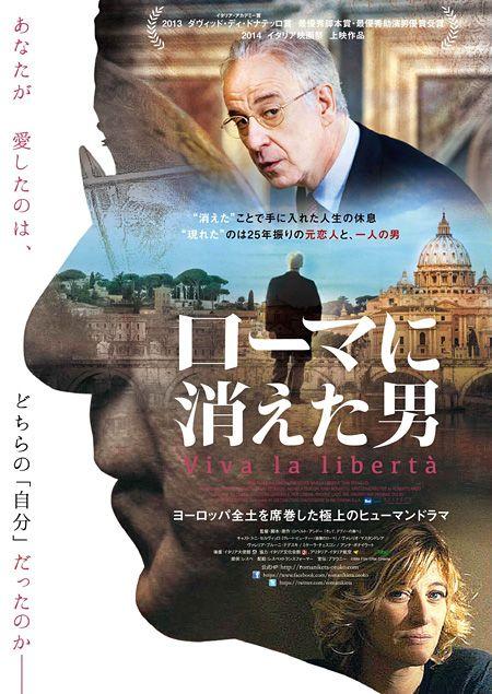 『ローマに消えた男』ポスタービジュアル ©Bibi Film ©Rai Cinema