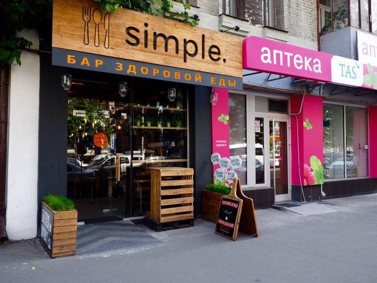 Ресторан быстрого питания «Simple» Киев