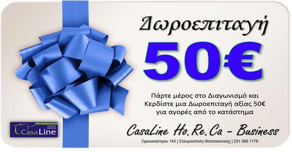 Πάρε Μέρος στο Διαγωνισμό της CasaLine HoReCa Business & Κέρδισε μια Δωροεπιταγή Αξίας 50€ https://goo.gl/7pLhg9