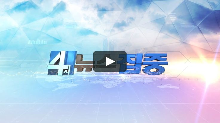 KBS NEWS FOCUS Opening - Broadcast Motion graphic on Vimeo