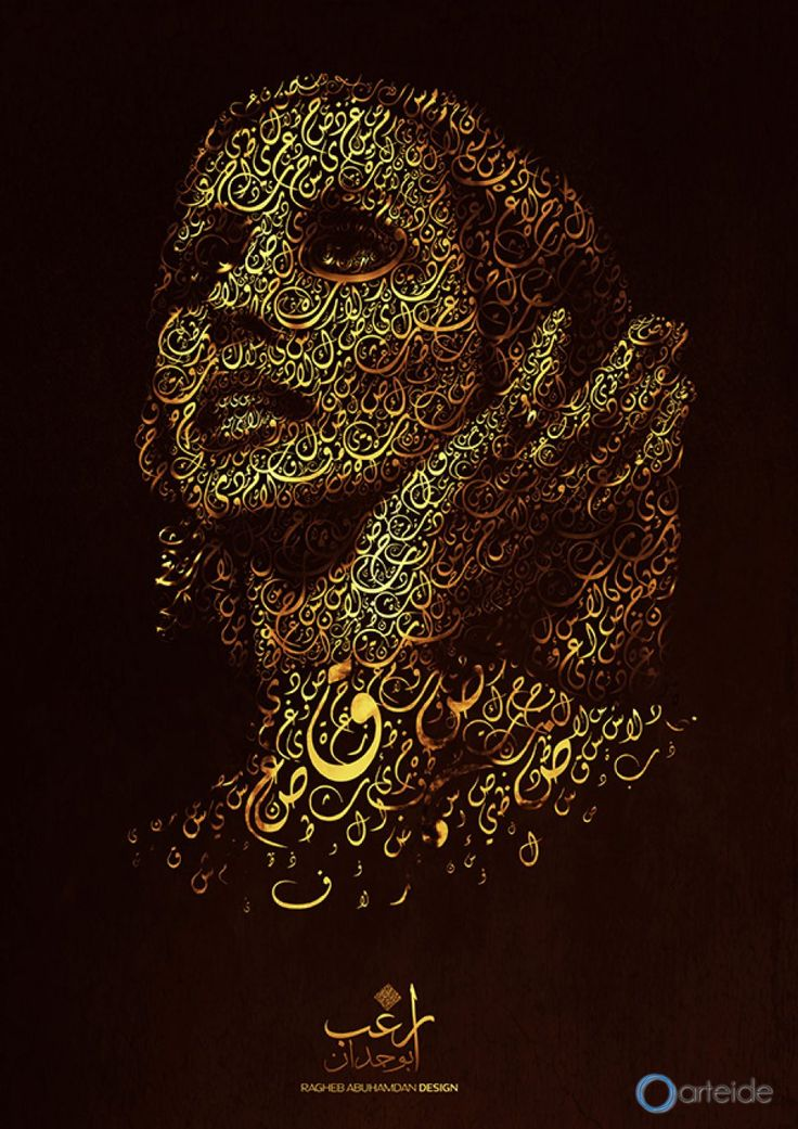 Fairuz Arabic Typography by Abu Hamdan Ragheb