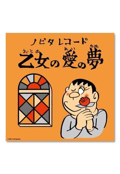 MEDICOM TOY - 「乙女の愛の夢」シルクスクリーンポスター