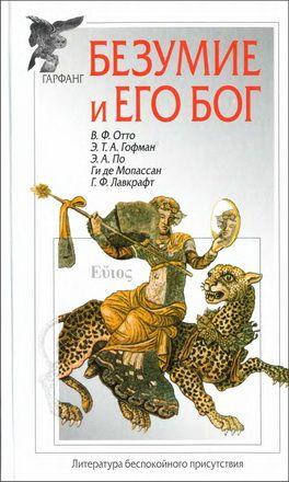 В. Ф. Отто, Э. Т. А. Гофман, Э. А. По, Гиде Мопассан, Г Ф. Лавкрафт - Безумие и его бог - Коллекция «Гарфанг»