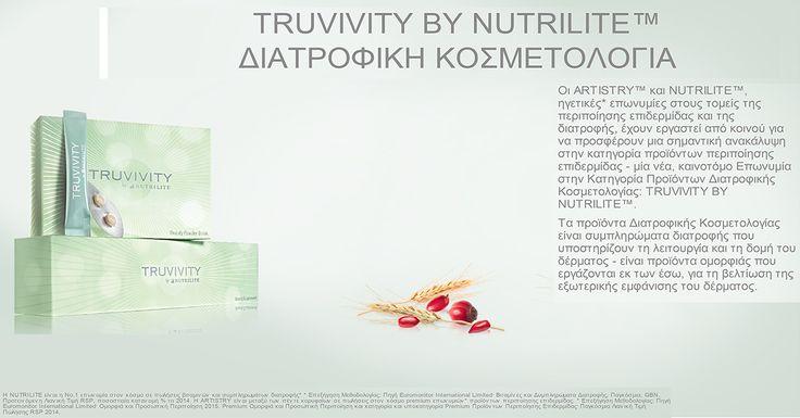 Η απόλυτη ολιστική και αποτελεσματική λύση ομορφιάς. Ένα συμπλήρωμα διατροφής με βιταμίνες C, A & ψευδάργυρο, ενυδατώνει την επιδερμίδα σου με μοναδικό τρόπο. Πως; Λειτουργώντας από μέσα! Πιες το τώρα: με € 44,66  http://bit.do/BeautyInside     #συμπληρωματα_διατροφης #βιταμινηC #βιταμινηΑ #ψευδαργυρος #vitaminC #vitaminA #zinc #supplements #BetterShopMe