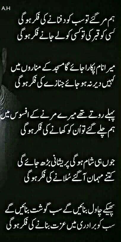 Ufff yaar ..... Veryyyy deeep :( toooo sad :( love this shayari :'(