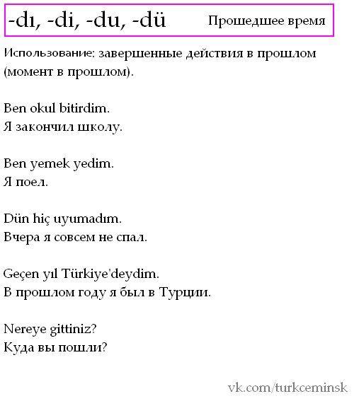 Разговорный турецкий язык - это очень просто!