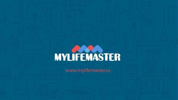 Регистрация на Mylifemaster.ru